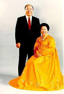 Мун Сон Мьон з дружиною