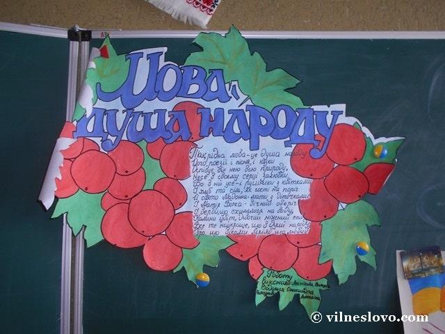 Українська мова – основа державотворення