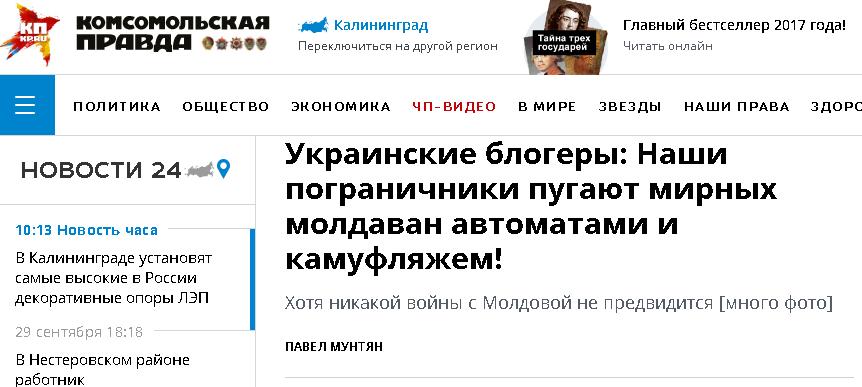 Украинские пограничники запугивают мирных молдаван?