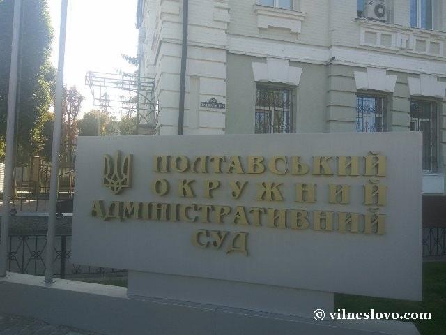 Судові рішення – не указ владі Полтавщини?