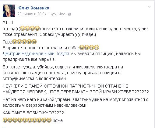 Юлія Петренко закликає до вбивства