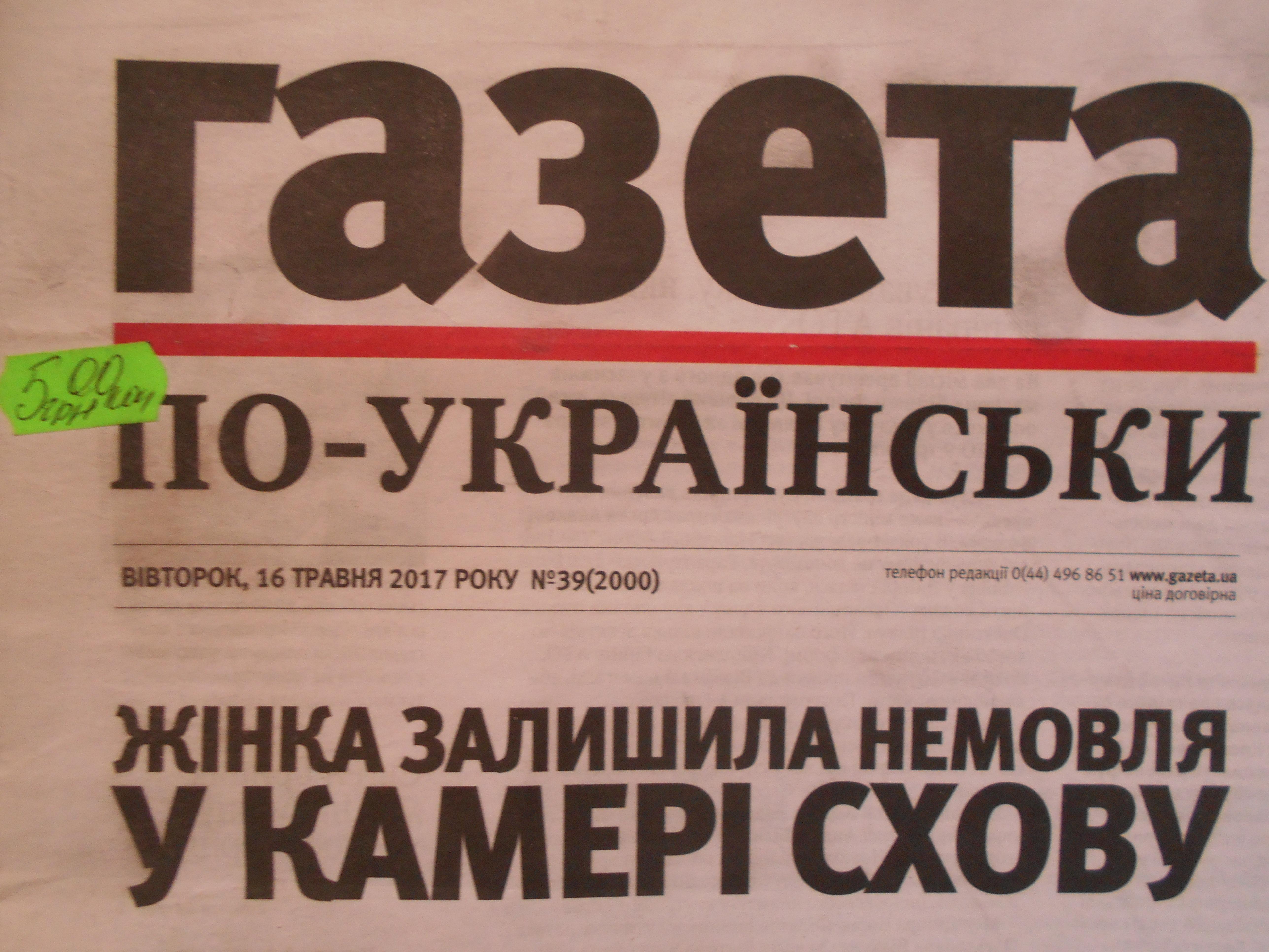 Газета по-українські