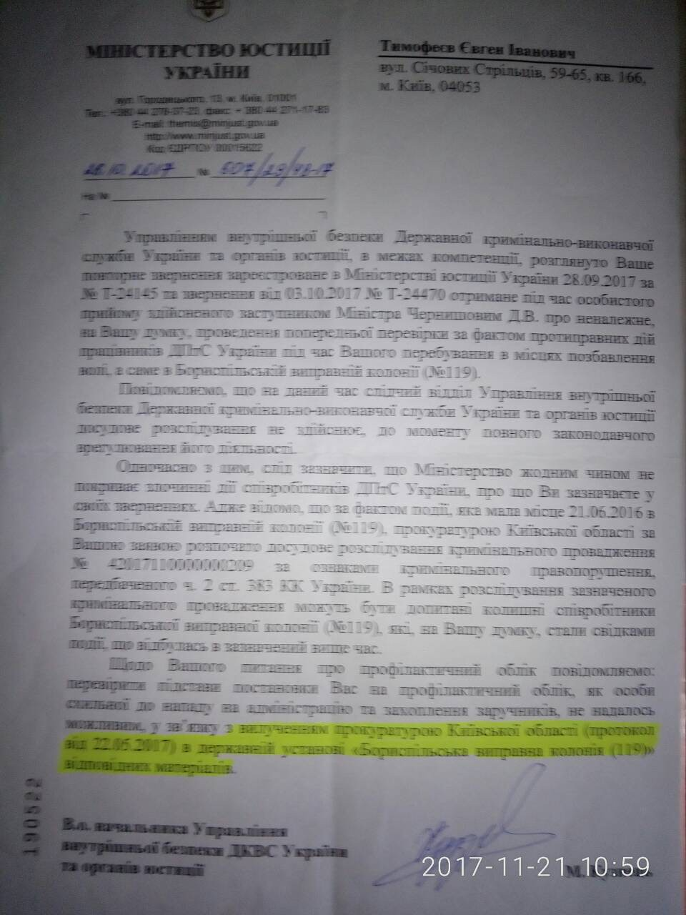 """""""Министерство юстиции не покрывает своих сотрудников"""""""
