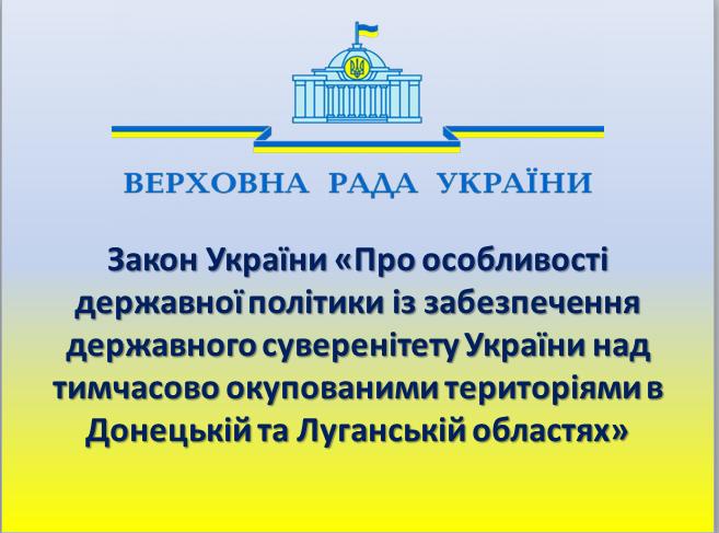 Закон о деоккупации оказался капитуляцией Украины и клондайком для торговли людьми