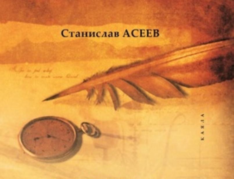 Станислав Асеев. Зарисовки к портрету войны