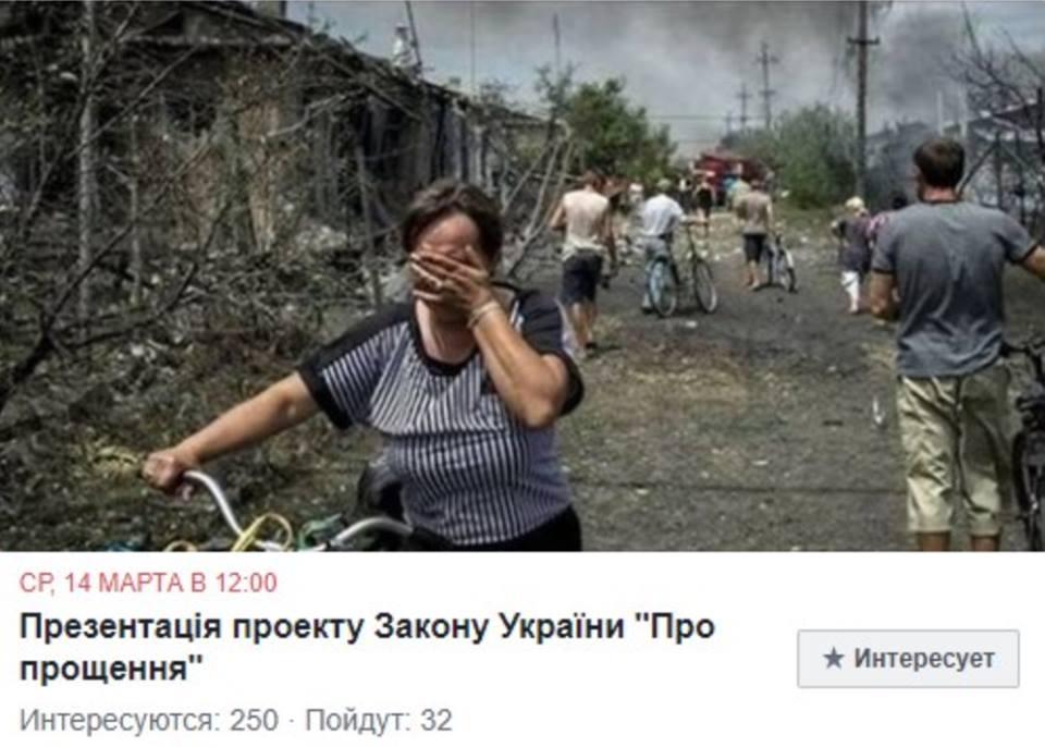 """Закон """"Об индульгенции"""": готовы ли вы простить сепаратистов?"""