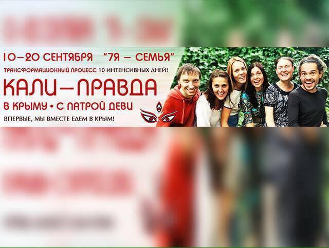 Анонс Калі-правда у Криму