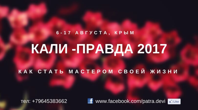 Калі-правда у Криму 2017