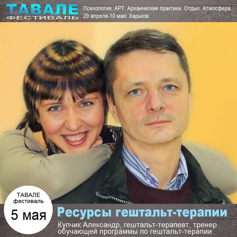 Олександр Купчик і Тетяна Путятіна