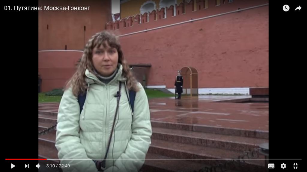 Тетяна Путятіна у Москві