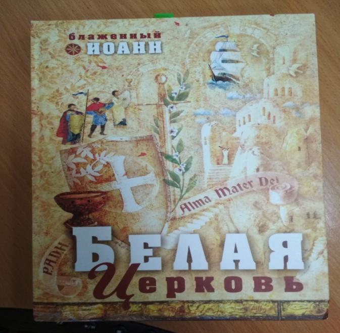 Література відомої секти «Богородичний центр» внесена до переліку видань, не рекомендованих до ввезення в Україну