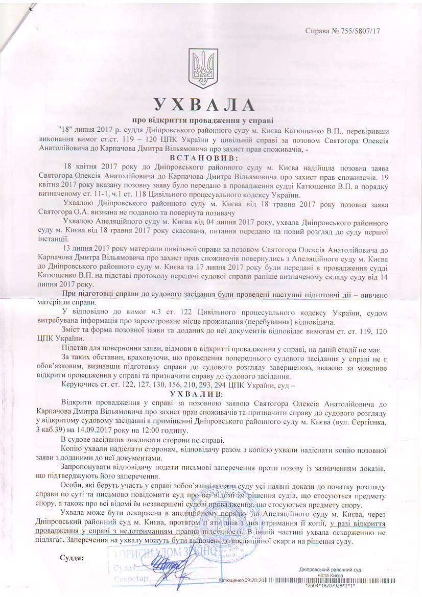психолог Дмитро Карпачов