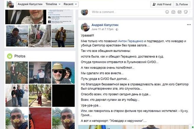 Расправа над Святогором – приговор украинскому правосудию