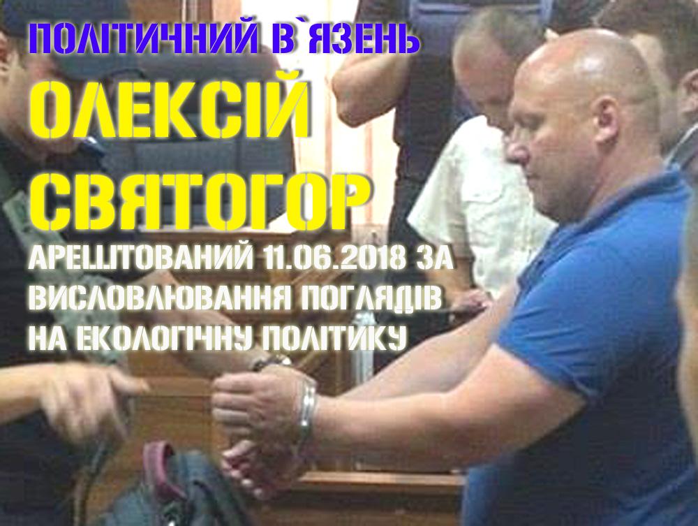 Автономна Адвокатура просить Омбудсмена захистити мир, свободу переконань та політв'язня Олексія Святогора