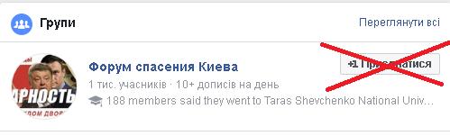 Форум спасения Киева