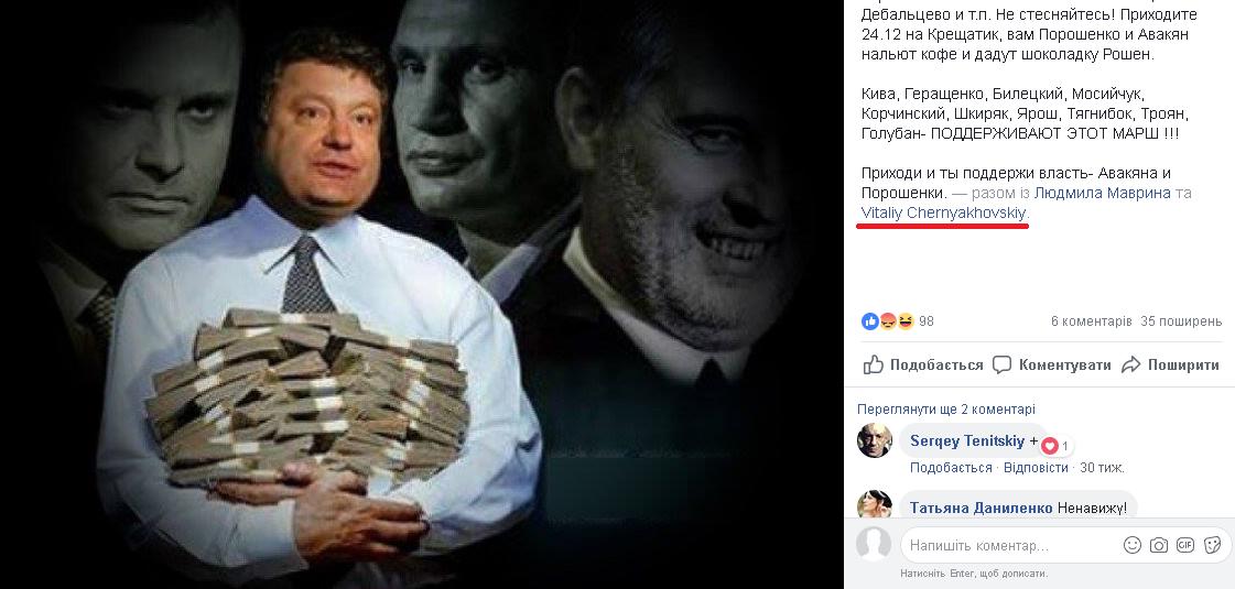 Дописи Черняховського у Фейсбуці