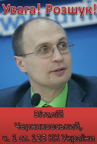 """Провокатор-""""активіст"""" Віталій Черняховський"""