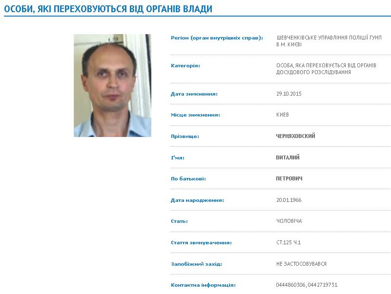 Віталій Черняховський розшук