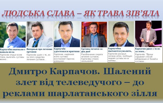 Таємниця звільнення Карпачова з телеканалу СТБ