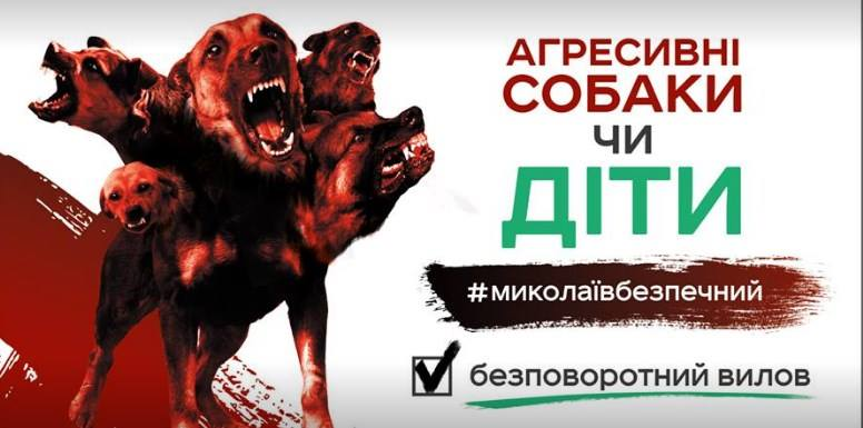 Миколаївці – за безповоротний вилов