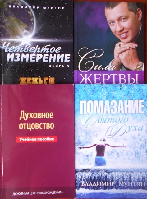 Тексти як засіб маніпулювання свідомістю. Книги Мунтяна