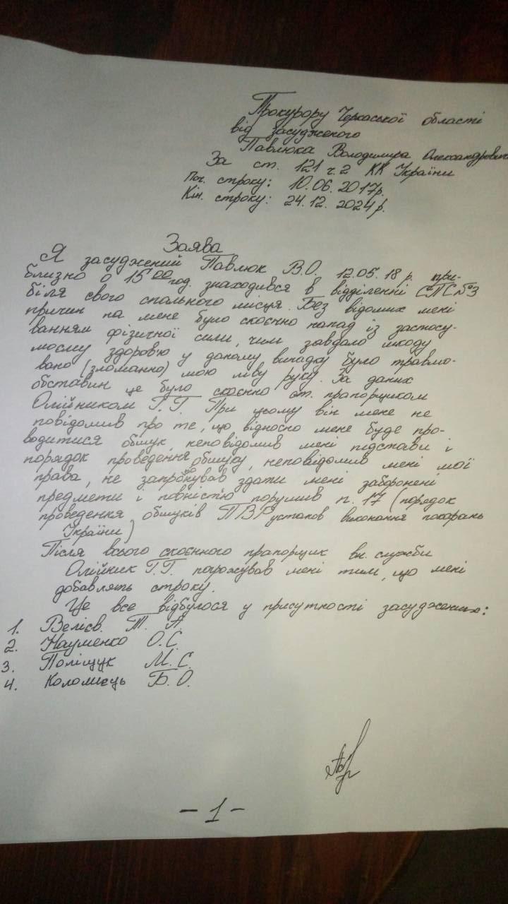Провокации, избиение осужденных - как в ЧИК №62 издеваются над людьми