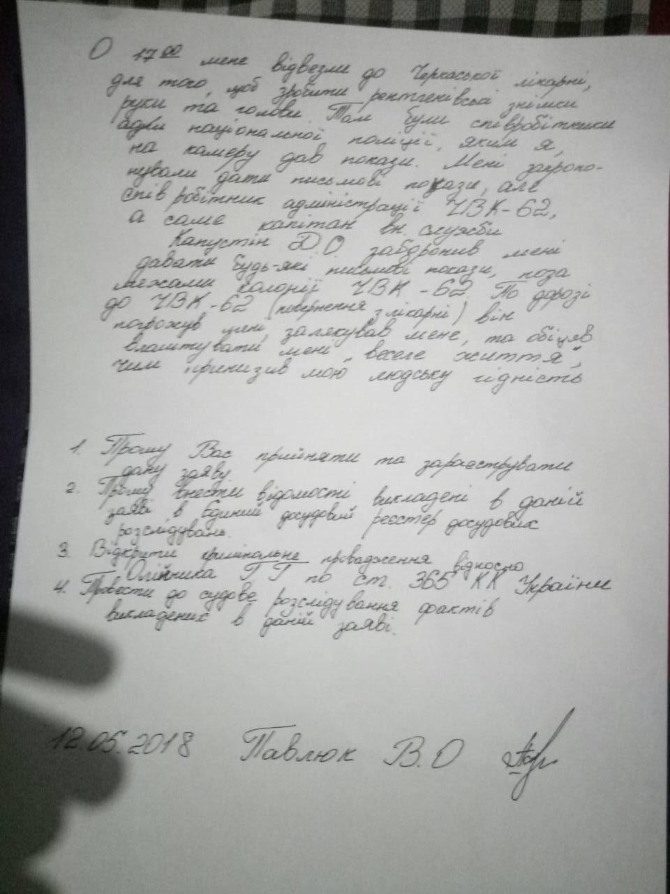 Черкасская исправительная колония - ЧИК №62 покрывает факты избиения осужденных