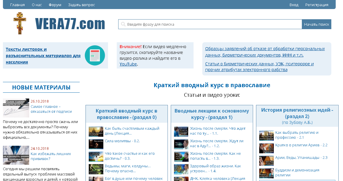 "чип на лбу - сайт ""Вера 77"""