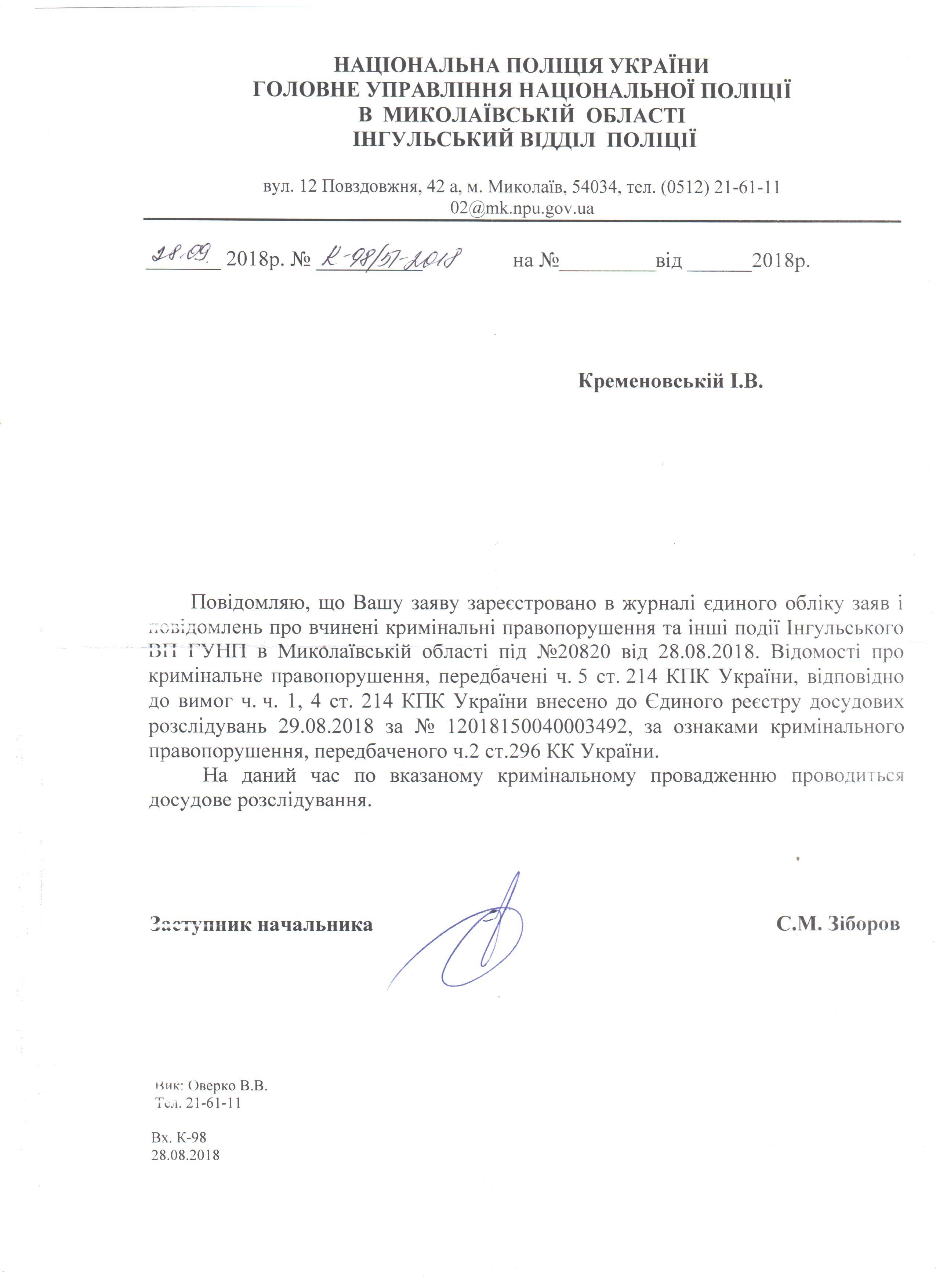 Миколаївським зооекстремістам загрожує до чотирьох років позбавлення волі