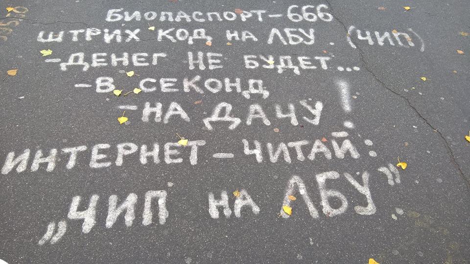 «Чип на лбу»: в Україні діє небезпечне сектантське угруповання, кероване з РФ