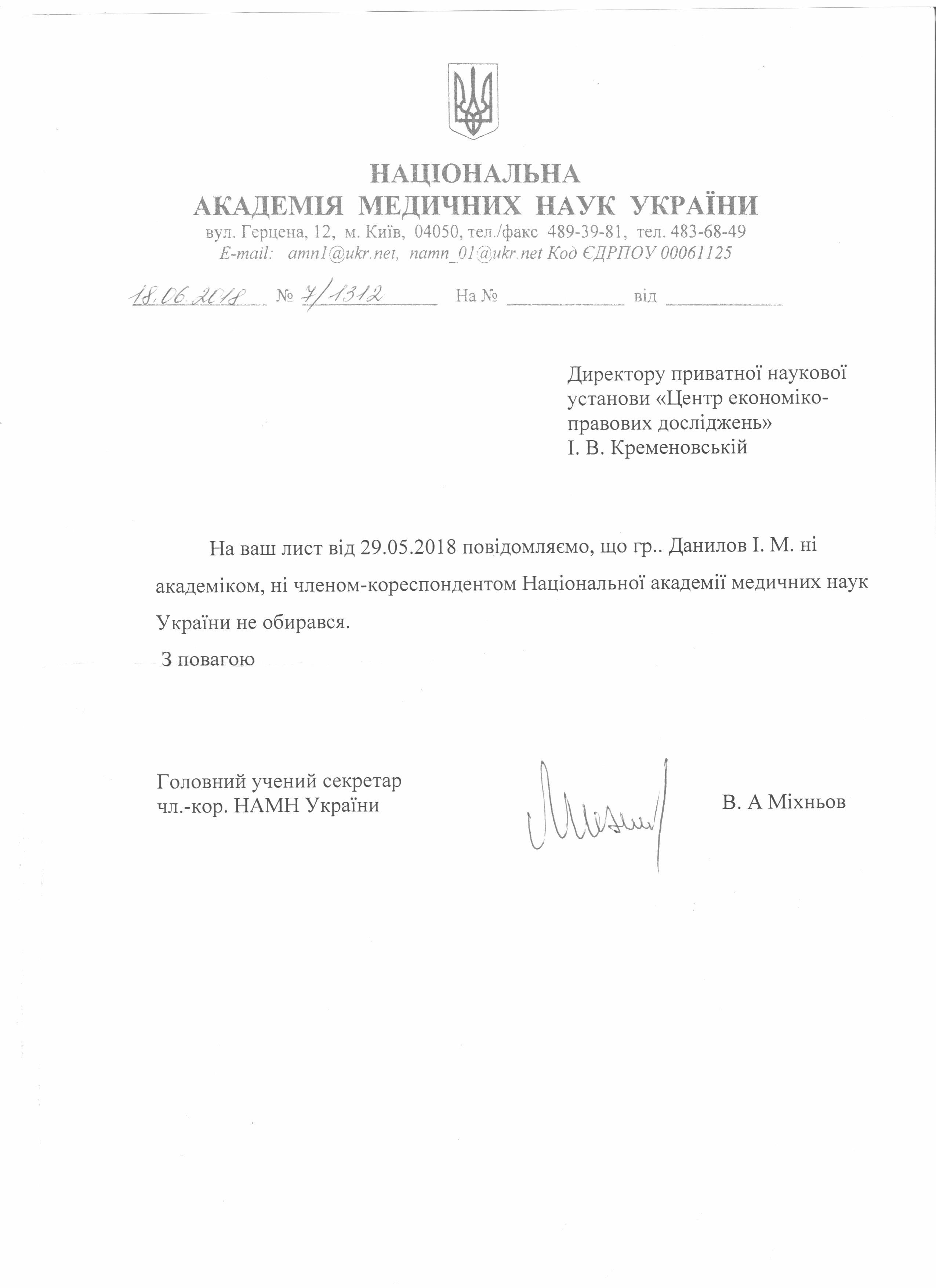 Данилов АллатРа