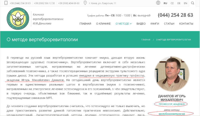 Клініка Данилова