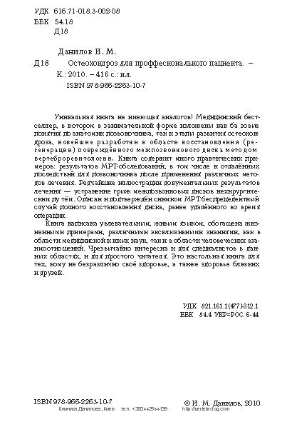 Книга Данилова про остеохондроз