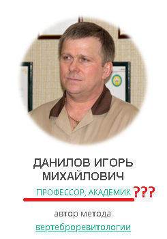 """""""Професор"""" і """"академік"""" Ігор Данилов (АллатРа)"""