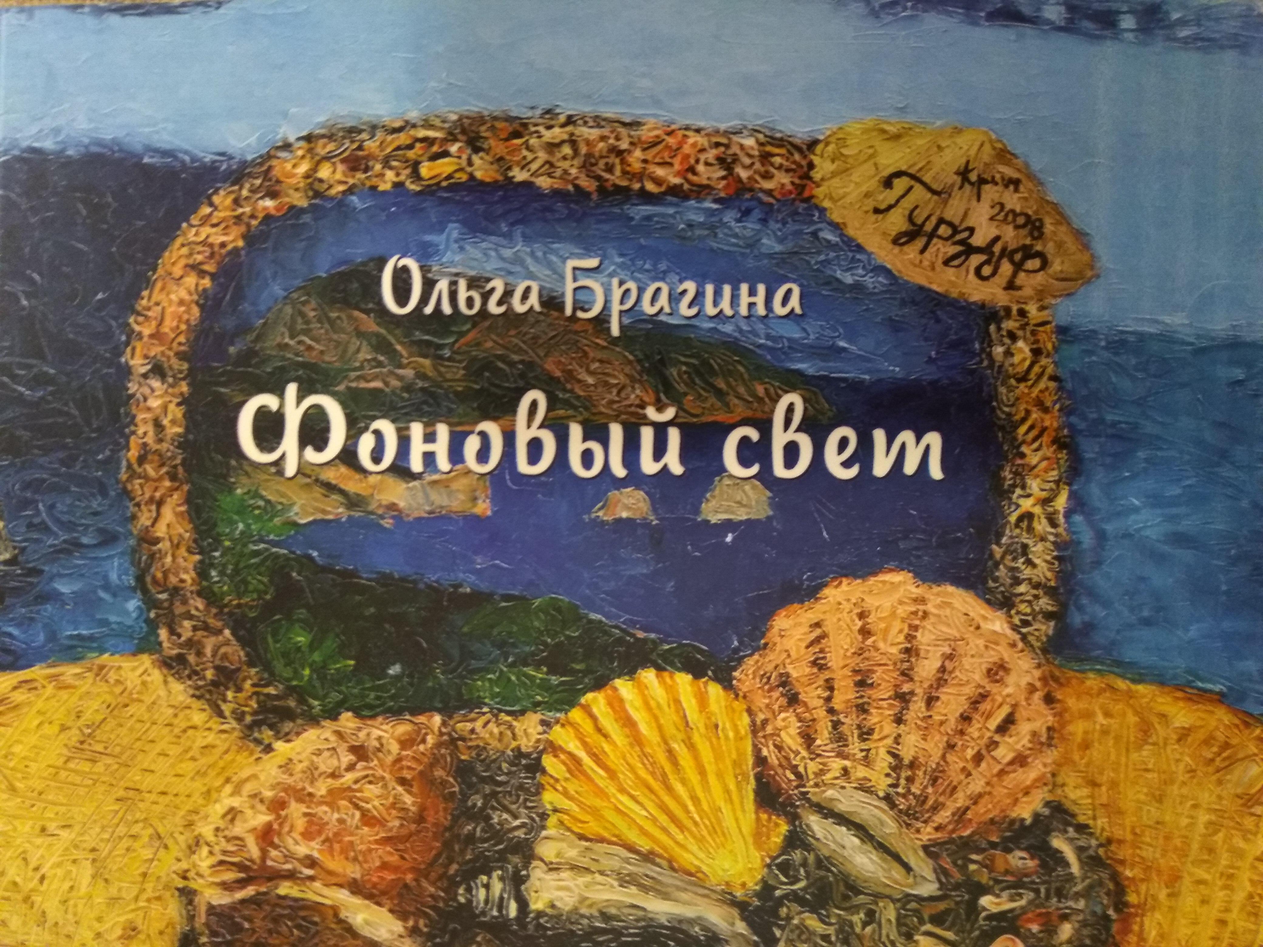 """Ольга Брагина """"Фоновый свет"""""""