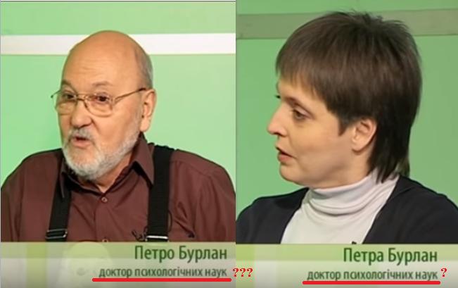 "Симорон Бурлан-до: актеры в роли психологов и ""докторов наук"""