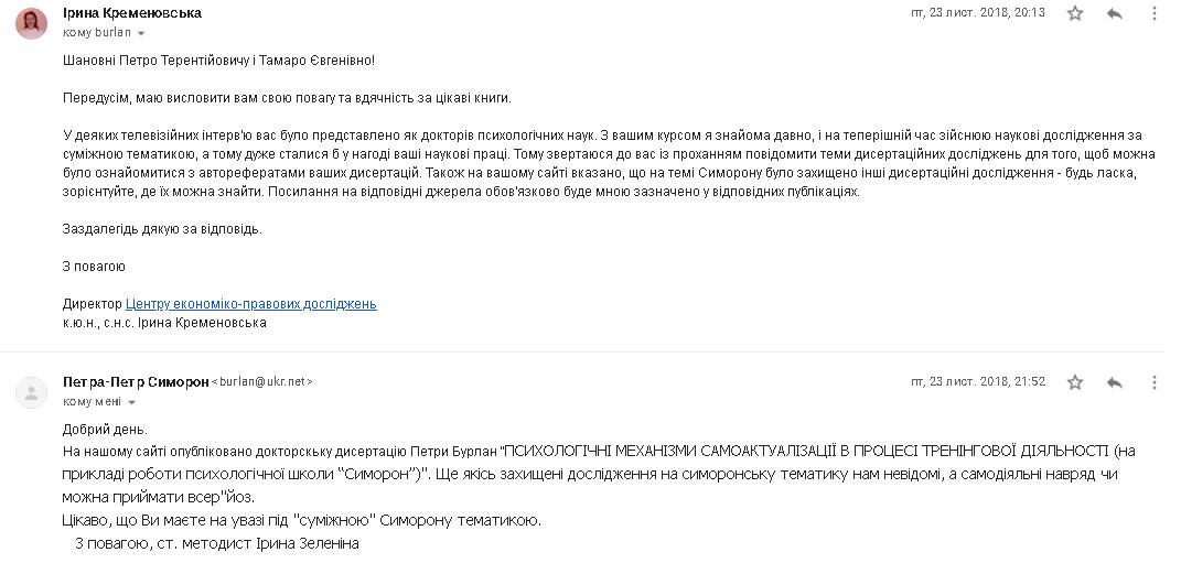 """Переписка с основателями школы Симорон: что не так с """"симоронской диссертацией"""""""