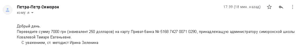 Оплата за тренинг (семинар) в школе Симорон принимается на карточку Ковалевой Тамары Евгеньевны