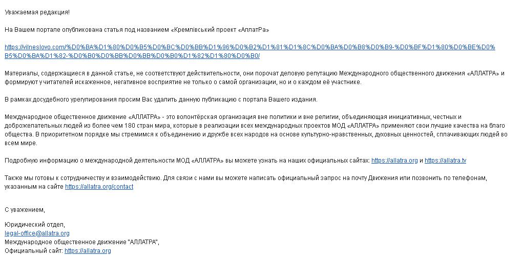 """Відкрите звернення до юридичного відділу МГР """"АллатРа"""""""