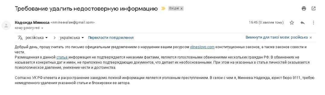 Угрозы в адрес редакции и попытка подкупа