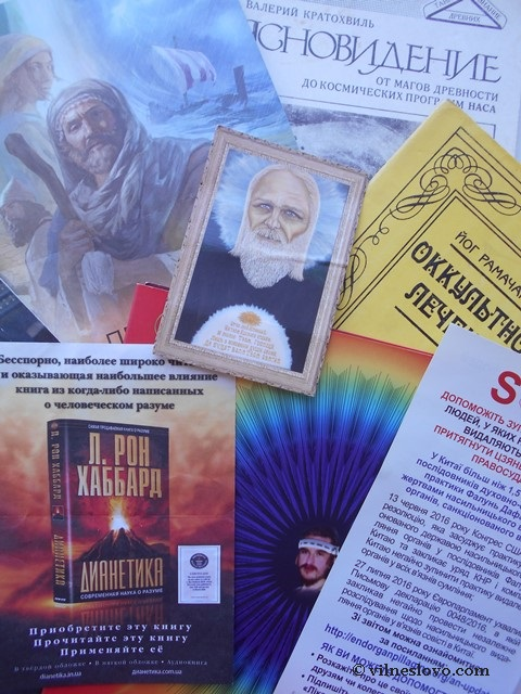 Деструктивні культи (секти) в Україні