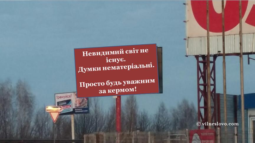 """Дорога – не місце для """"експериментів"""" МГР """"АллатРа"""""""
