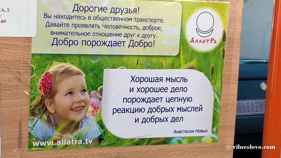 """Маніпулювання темою добра в агітації МГР """"АллатРа"""""""