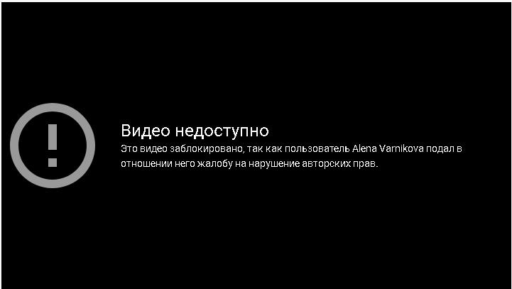 YouTube удалил видео? О ложных жалобах и авторских правах