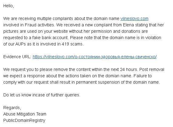Атака сектантов на сайт. Фальшивые жалобы