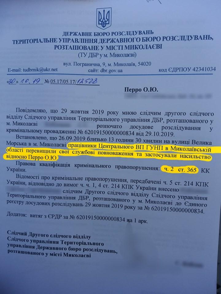 ДБР розпочало слідство у справі про катування в поліції Миколаєва