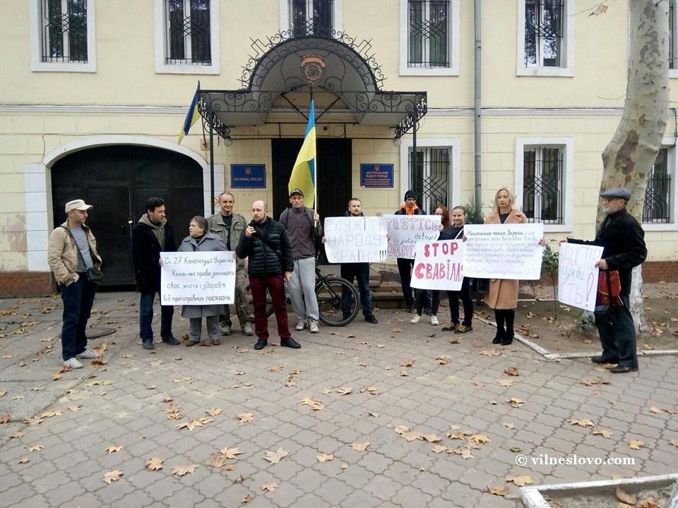 Миколаївці вийшли проти поліцейського свавілля