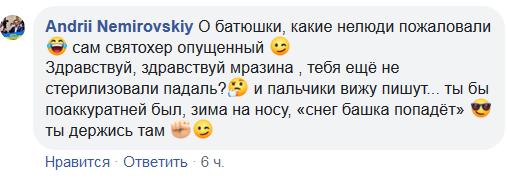 Немировський