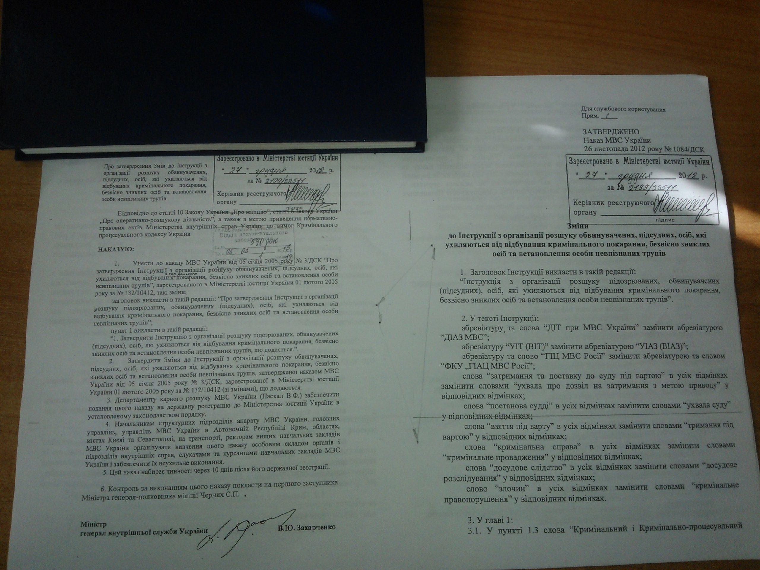 Звернення до ДБР із заявою про скоєння злочину посадовцями МВС