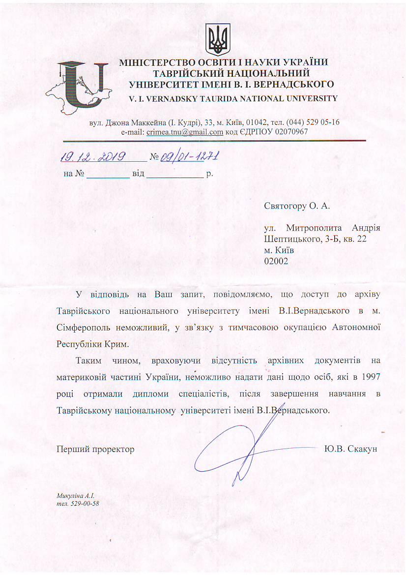 Кримсько-Донбаські винятки – міф чи реальність?